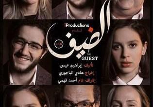 فيلم الضيف - (2019) The Guest