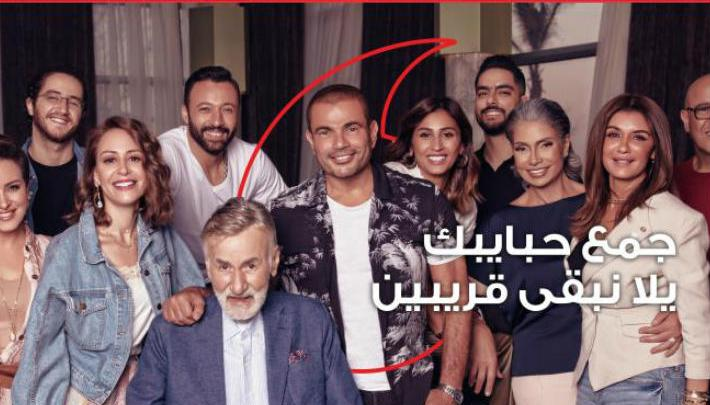 اغنية جمع حبايبك عمرو دياب اعلان فودافون رمضان 2019