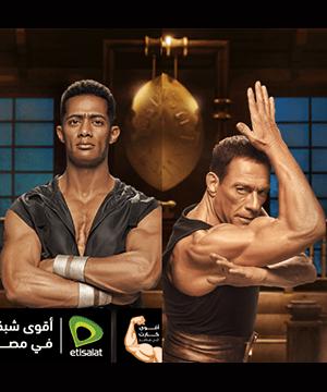 اغنية اللهو الخفي اعلان اتصالات رمضان 2019
