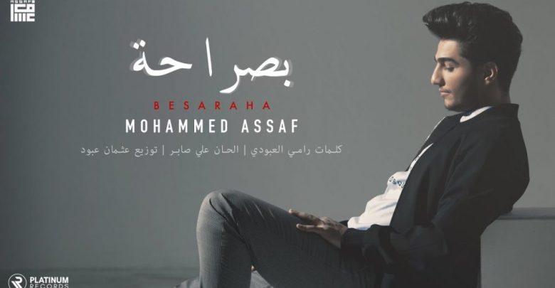 كلمات اغنية بصراحة محمد عساف