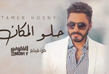 كلمات اغنية حلو المكان من فيلم الفلوس تامر حسني