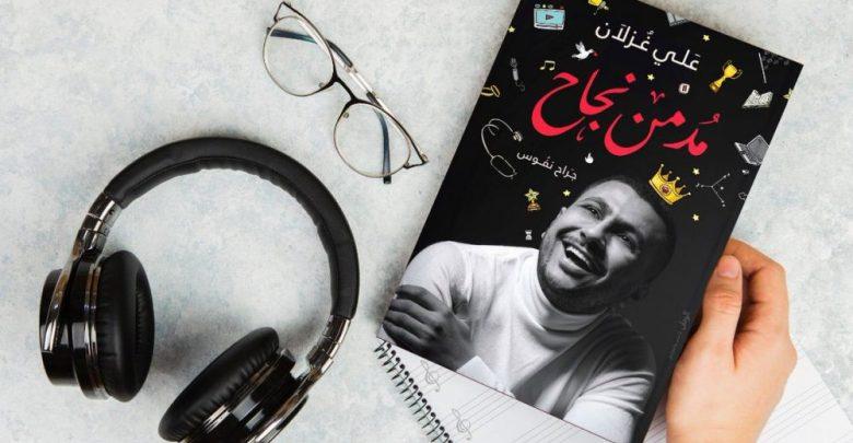 تحميل كتاب مدمن نجاح علي غزلان