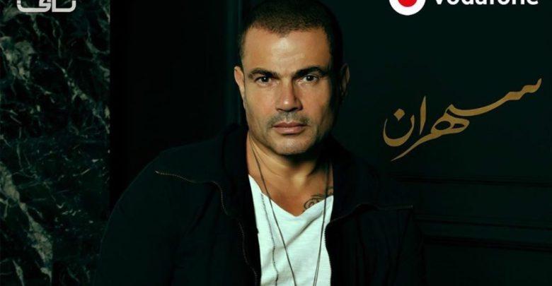 كلمات اغنية هيعيش يفتكرني عمرو دياب