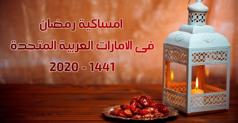 امساكية رمضان 2020 - 1441 فى الامارات العربية المتحدة