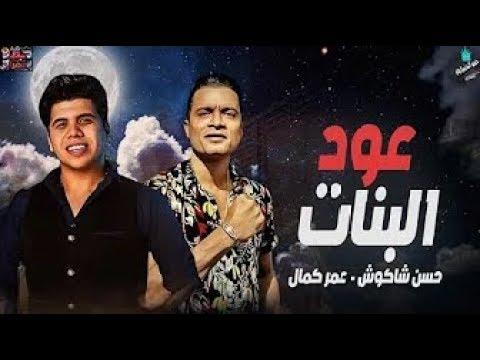تحميل مهرجان عود البنات حسن شاكوش و عمر كمال