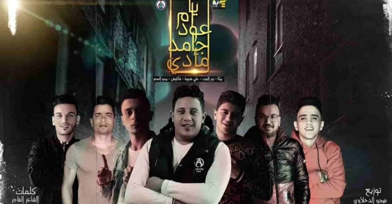 كلمات مهرجان يا ام عود جامد مادى حسن شاكوش
