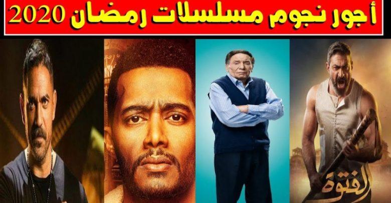 تعرف علي اجور الممثلين في رمضان 2020