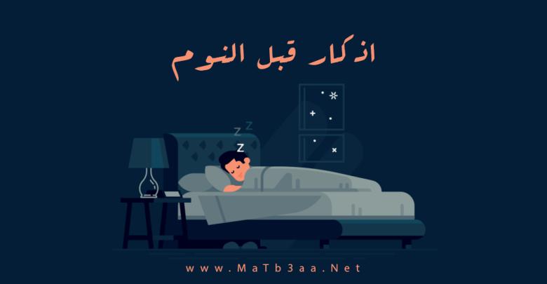 اذكار قبل النوم