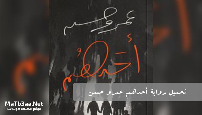 تحميل رواية أحدهم عمرو حسن