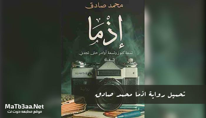 تحميل رواية اذما محمد صادق