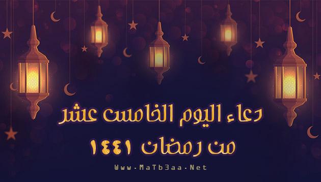 دعاء اليوم الخامس عشر 15 من رمضان 1441 - 2020
