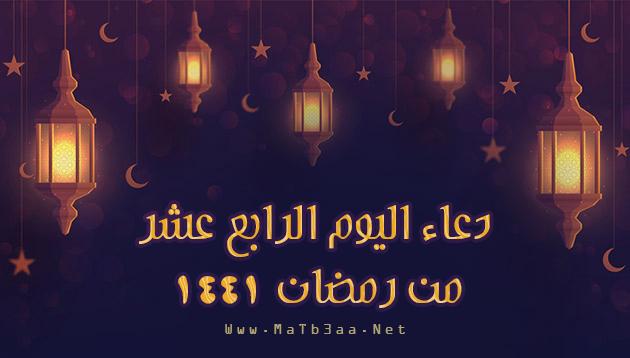 دعاء اليوم الرابع عشر 14 من رمضان 1441 - 2020