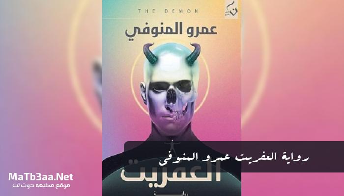 رواية العفريت عمرو المنوفي