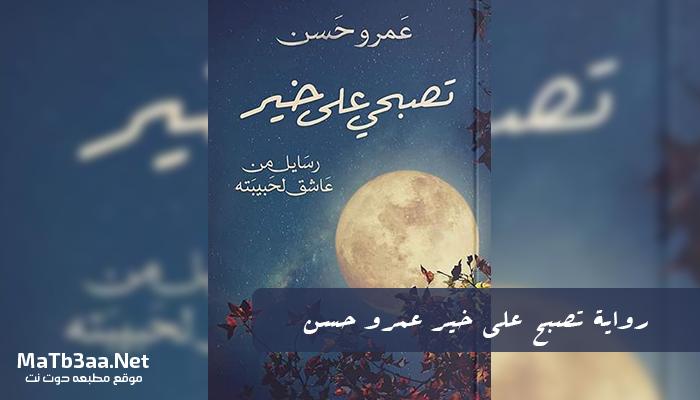 رواية تصبح على خير عمرو حسن