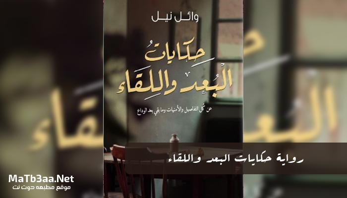 رواية حكايات البعد واللقاء PDF