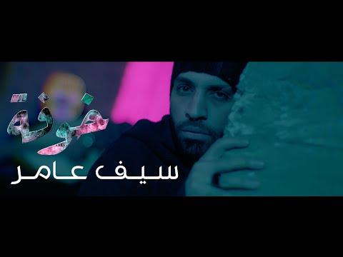 كلمات اغنية بية خوفة سيف عامر