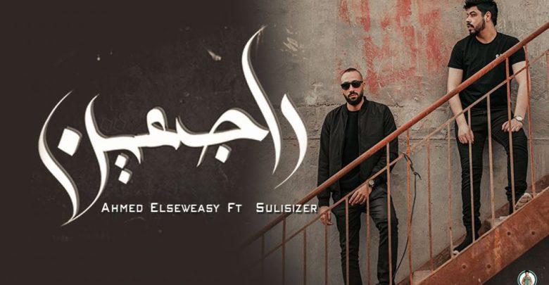 كلمات اغنية راجعين احمد السويسي