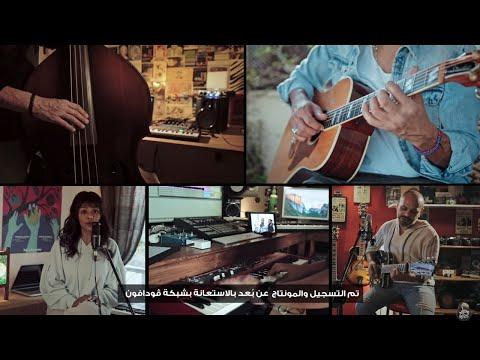كلمات اغنية رغم المسافة مسار اجباري مع اسماء ابو اليزيد