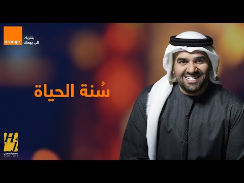 كلمات اغنية سنة الحياة حسين الجسمي اعلان اورانج رمضان 2020