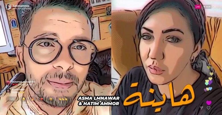 كلمات اغنية هاينة حاتم عمور واسما لمنور