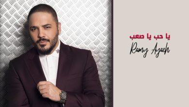كلمات اغنية يا حب يا صعب رامي عياش