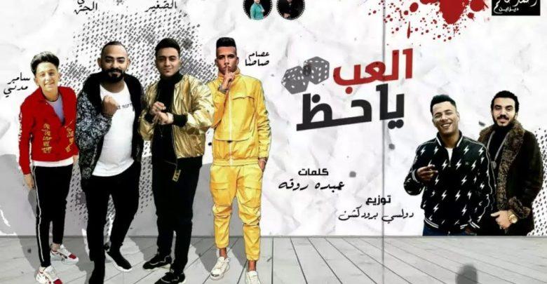 كلمات مهرجان مالك ياحظ العب - مين فينا مرتاح عصام صاصا وسامرالمدنى والجن
