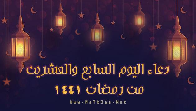 دعاء اليوم السابع والعشرين من رمضان