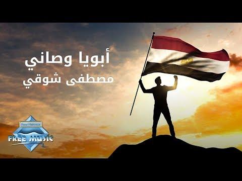 كلمات اغنية ابويا وصاني مصطفى شوقي