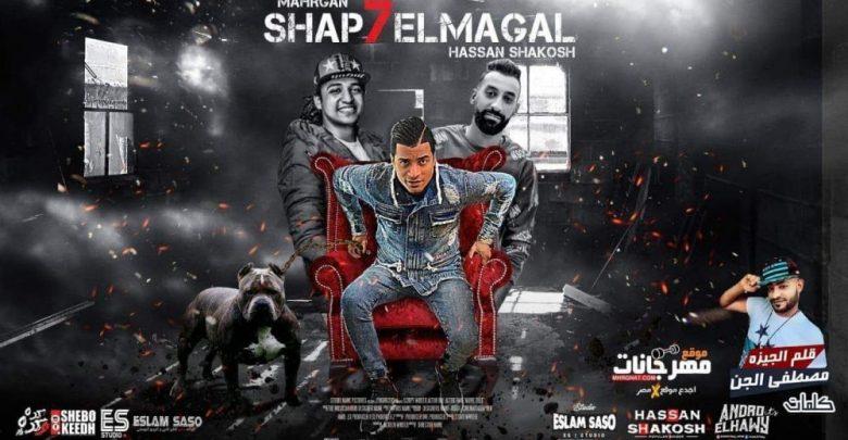 كلمات مهرجان انا الشبح حسن شاكوش