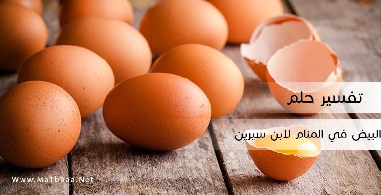 تفسير رؤية البيض في المنام لابن سيرين مطبعه دوت نت