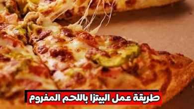 طريقة عمل بيتزا باللحم المفروم