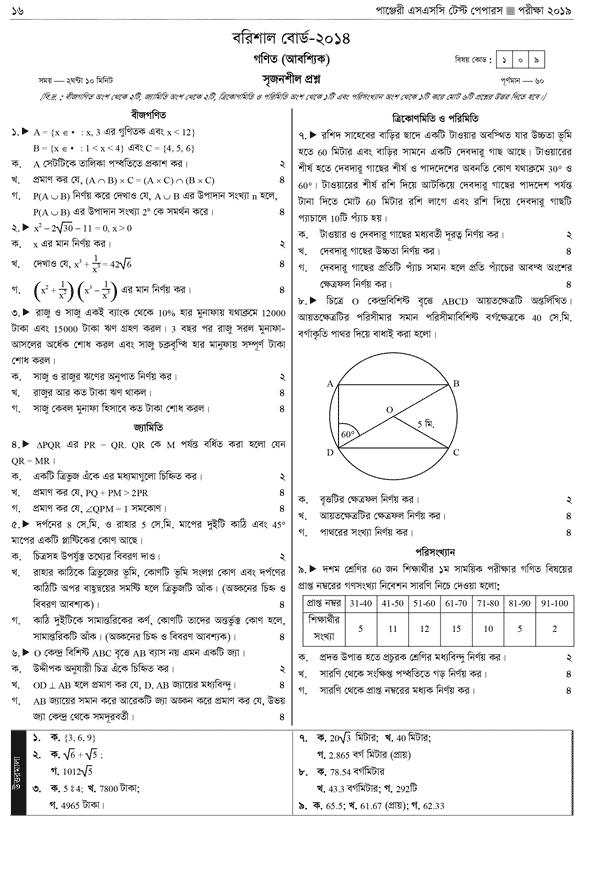 SSC Math Question of BB 2014