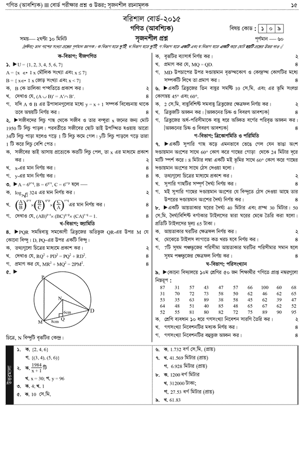SSC Math Question of BB 2015