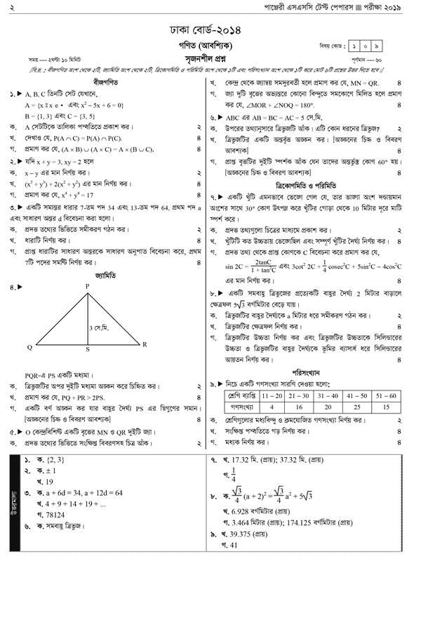 DB Math Question 2014