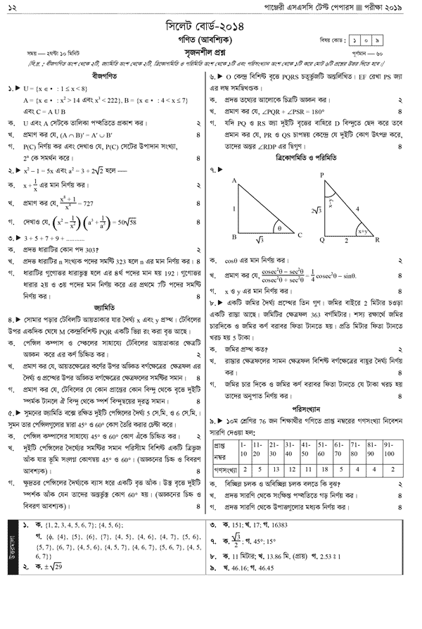 SSC SB Math Question Paper 2014