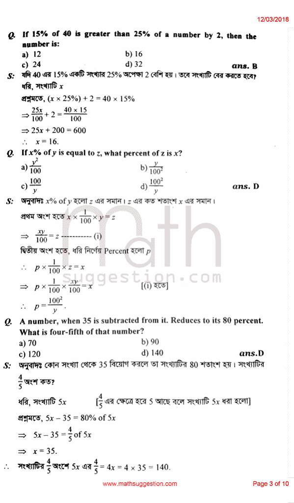 Math Bank Job Preparation - Percentage | Job Math Solution
