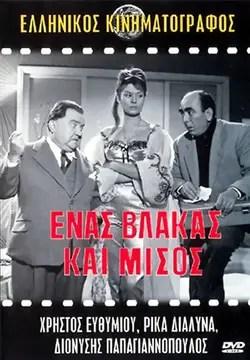 ένας βλάκας και μισός - 1959 greek dvd poster