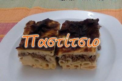 Παστίτσιο