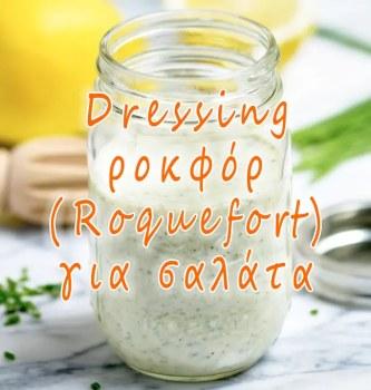 Dressing ροκφόρ (Roquefort) (για σαλάτα)
