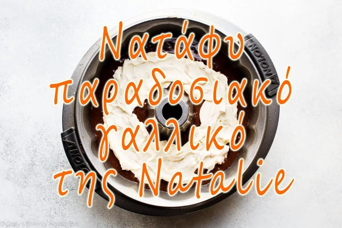 Νατάφυ (Παραδοσιακό γαλλικό), της Natalie