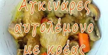 Αγκινάρες αυγολέμονο με κρέας