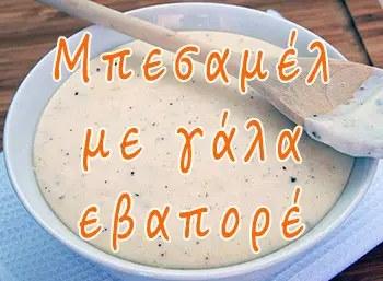 Μπεσαμέλ με γάλα εβαπορέ