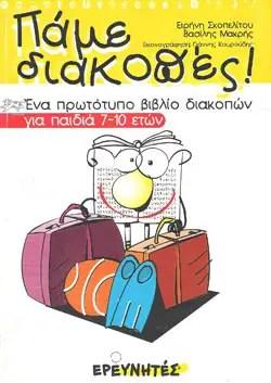 Πάμε διακοπές