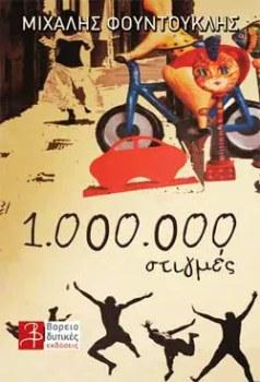 1.000.000 στιγμές