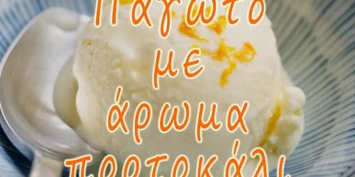 Παγωτό με άρωμα πορτοκάλι