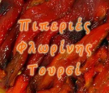 Πιπεριές Φλωρίνης τουρσί
