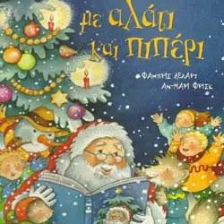 Χριστουγεννιάτικες ιστορίες… με αλάτι και πιπέρι