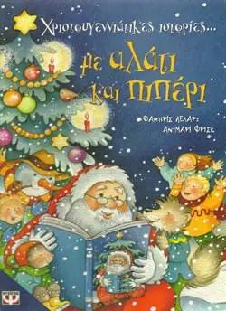 Χριστουγεννιάτικες ιστορίες... με αλάτι και πιπέρι