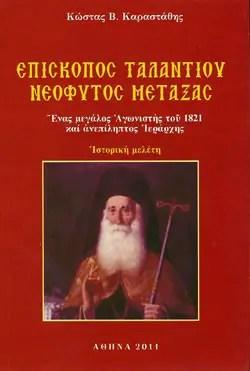 Επίσκοπος Ταλαντίου Νεόφυτος Μεταξάς