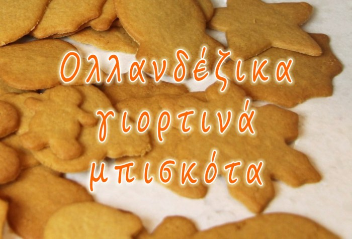Ολλανδέζικα γιορτινά μπισκότα